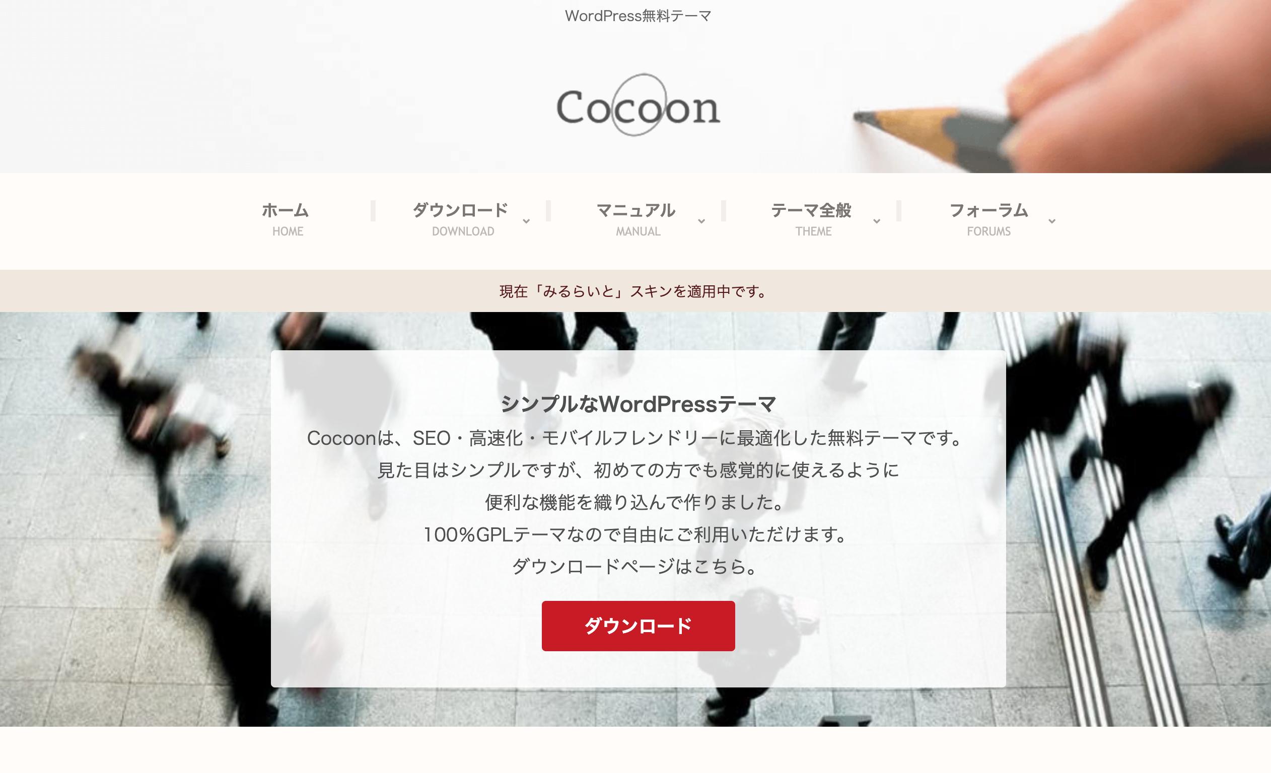 無料の日本語のwordpressテーマ cocoon